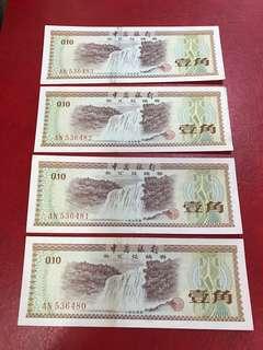 79年兌換券,火炬4連號,單價30元,4張共售: