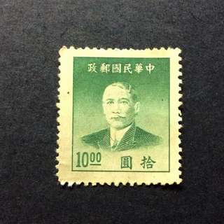 中華民國 郵票 1949 一枚