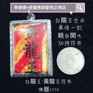 泰國佛牌聖物 白龍王•黃龍王避險符布