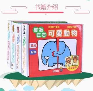兒童中英雙語早教配對圖咭(一套4盒)