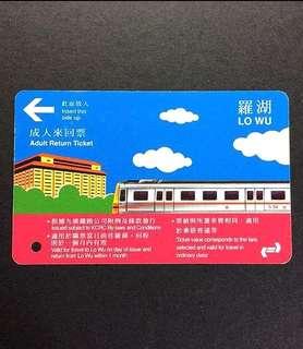 懷舊車票 九廣鐵路