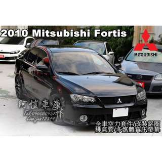 2010 Mitsubishi Fortis