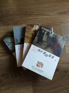 東京愛的故事 作者柴門文 1-4集全