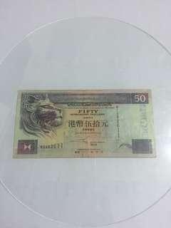 BZ592611 匯豐2001年50元紙鈔