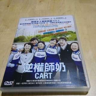 逆權師奶 DVD(包郵)
