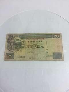 JX621506 匯豐1998年20元紙鈔