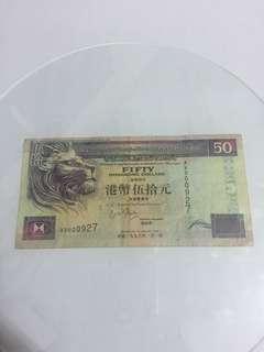 AV000927 匯豐1998年50元紙鈔