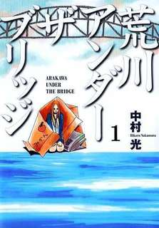 荒川アンダーザブリッジ Arakawa Under The Bridge Japanese Manga [1-14]