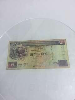DP463750 匯豐2002年50元紙鈔