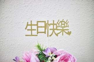 Customised birthday toppers/ 生日快乐