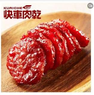 台灣快車豬肉乾/豬肉紙
