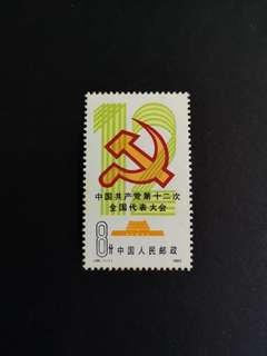 A34 共产党十二次全国代表大会纪念邮索1全