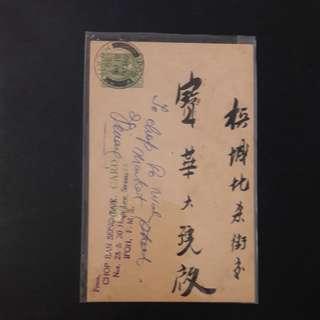 Malaya Perak 1939 Postcard  use