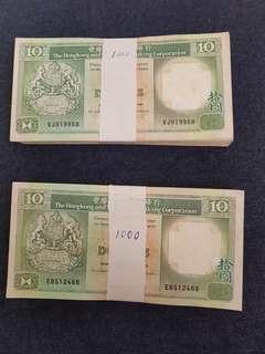 舊鈔滙豐10圓200張
