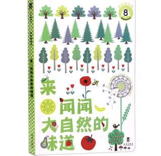 Chinese book/ book of smell  - 来, 闻闻大自然的味道 BN