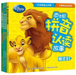 Disney Chinese Pinyin Reading Book (4 books)
