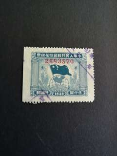 A35  1949中华人民共和国印花税票伍仟圆