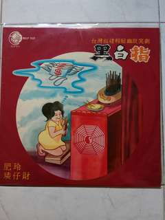 Taiwan Hokkien Humour ~ 黑白指 Vinyl LP