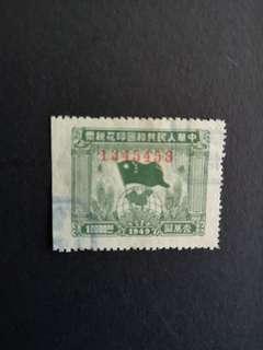 A36  1949中华人民共和国印花税票壹万圆