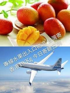 台灣至香港 19/kg 一日到貨