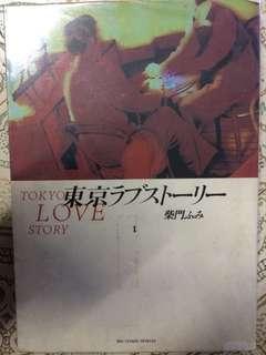 東京愛的故事漫畫(1) 日文版
