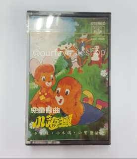 Vintage Cartoon Song Sealed Cassette Tape