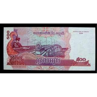 2004年柬埔寨國家銀行跨江大橋吳哥堀遺址500厘爾鈔票(好品)