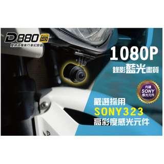 """""""萊特茵""""獵豹 D880 雙鏡頭機車行車紀錄器 歐視達 雙子星 飛樂 響尾蛇 可參考 1080P"""