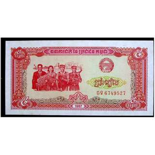 1987年柬埔寨人民共和國商農工兵及獨立紀念塔5瑞爾鈔票(赤柬時期)