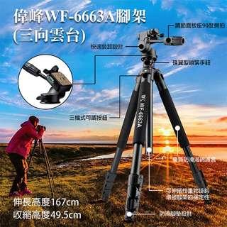 偉峰WF-6663A腳架(三向雲台) 三腳架 快拆板 低角度拍攝 錄影環景腳架 單眼三腳架 可拆式雲台
