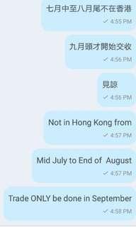 七月中至八月底不在香港,Not in HK from mid July to End of August