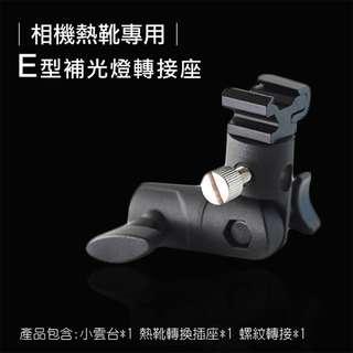 E型補光燈轉接座 相機熱靴專用 燈架小雲台 E型燈座 可連三腳架 棚燈架 柔光傘架 閃光燈燈座 轉接座