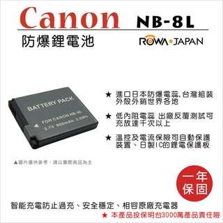 樂華 FOR Canon NB-8L 相機電池 鋰電池 防爆 原廠充電器可充 保固一年