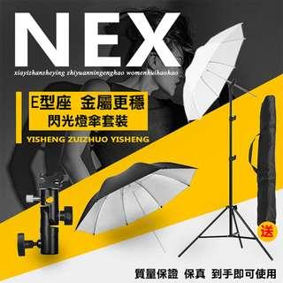 離機閃光燈架套組(收納袋+黑白傘+E型燈座+燈架)易收納折疊 便攜 燈棚 燈架 固定座 柔光傘 反光傘