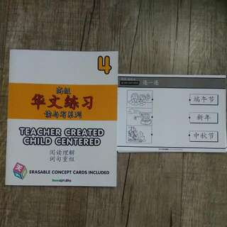 Chinese Assessment Book with Erasable Concept Cards (Book 4) with Erasable Concept Cards