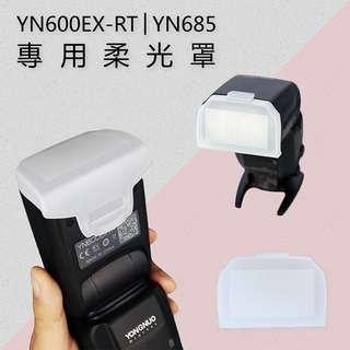 YN-685 YN600EX-RT 專用柔光罩 閃光燈 柔光盒 YONGNUO 永諾 柔光罩 肥皂盒