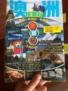 澳洲旅遊書2016年