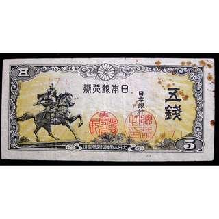 1944年日本銀行皇菊名將楠木正成銅像五錢鈔票(二戰時期)