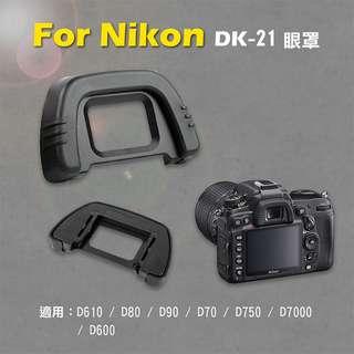 Nikon DK-21眼罩 取景器眼罩 D610 D80 D90 D70 D750 D7000用 副廠