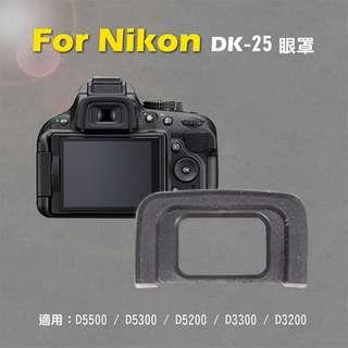 Nikon DK-25眼罩 取景器眼罩 D5500 D5300 D5200 D3300 D32用 副廠