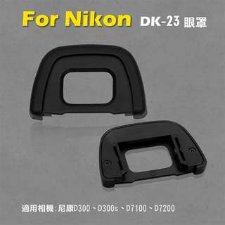 Nikon DK-23眼罩 取景器眼罩 D300 D300s D7100 D7200用 副廠