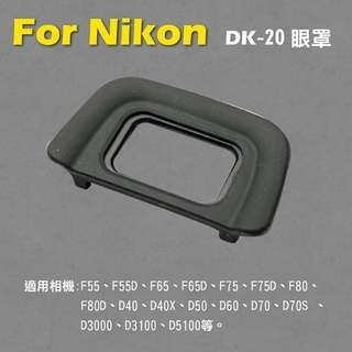 Nikon DK-20眼罩 取景器眼罩 D3X D3s D3 D700 D800 D800E用 副廠