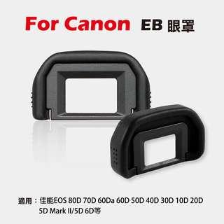 Canon EB眼罩 取景器眼罩 80D 70D 60Da 60D 50D 40D 5DII 5D 6D用 副廠