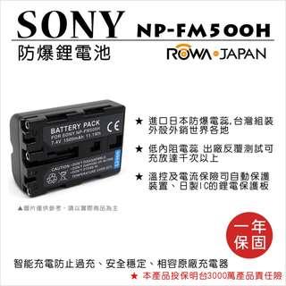 樂華 FOR Sony NP-FM500H 相機電池 鋰電池 防爆 原廠充電器可充 保固一年