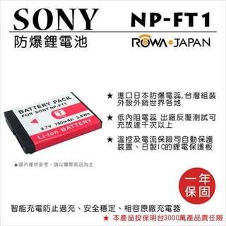 樂華 FOR Sony NP-FT1 相機電池 鋰電池 防爆 原廠充電器可充 保固一年