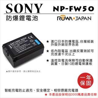 樂華 FOR Sony NP-FW50 相機電池 鋰電池 防爆 原廠充電器可充 保固一年