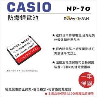 樂華 FOR Casio NP-70 相機電池 鋰電池 防爆 原廠充電器可充 保固一年