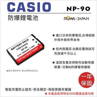 樂華 FOR Casio NP-90 相機電池 鋰電池 防爆 原廠充電器可充 保固一年