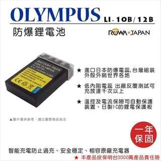 樂華 FOR Olympus LI-10B 12B相機電池 鋰電池 防爆 原廠充電器可充 保固一年
