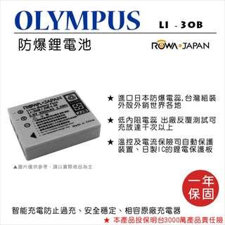 樂華 FOR Olympus LI-30B 相機電池 鋰電池 防爆 原廠充電器可充 保固一年